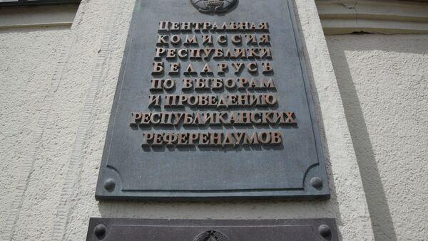 Табличка на ЦИК - Sputnik Беларусь