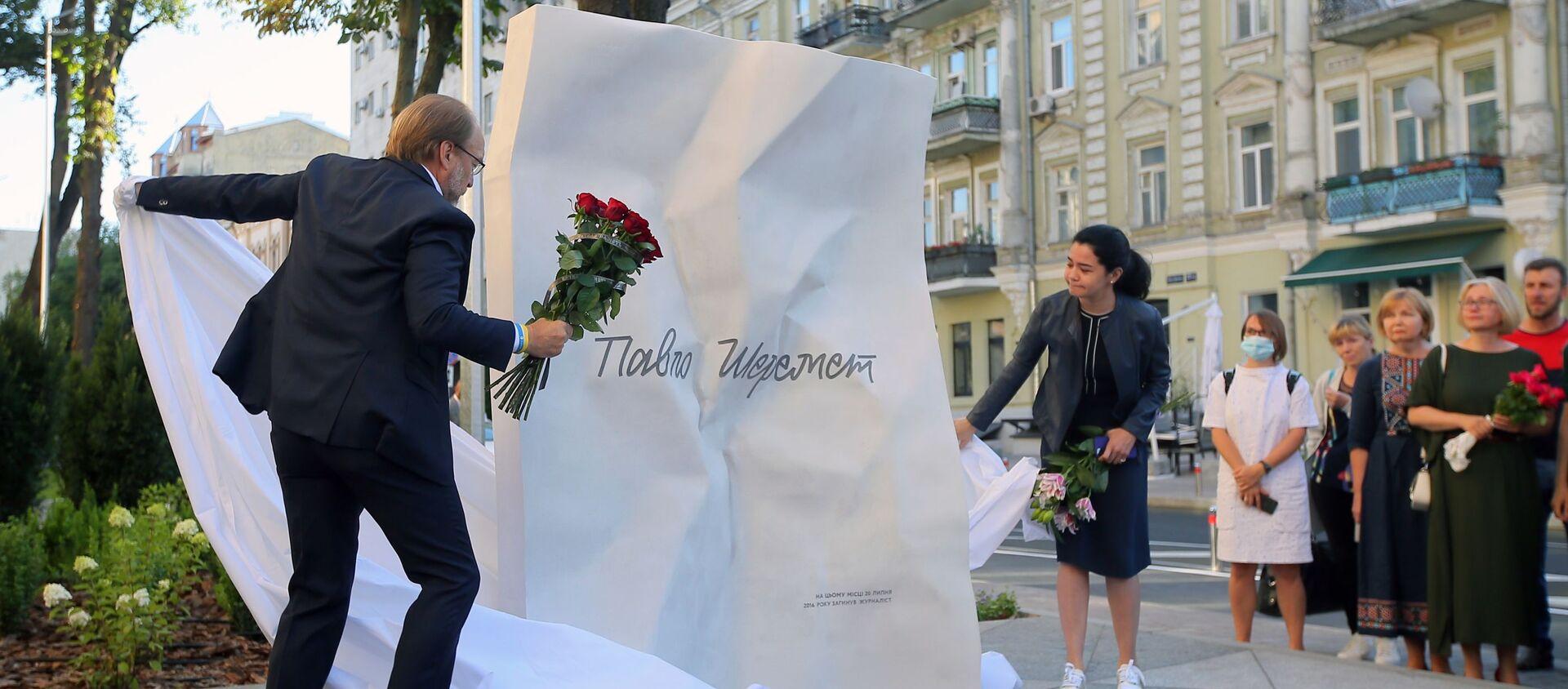 Открытие мемориала в честь убитого журналиста Павла Шеремета в Киеве - Sputnik Беларусь, 1920, 20.07.2020