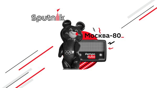 Sputnik запусціў спецпраект пра Алімпіяду-80 - Sputnik Беларусь