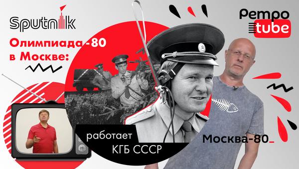 Алімпіяда-80: працуе КДБ СССР - Sputnik Беларусь