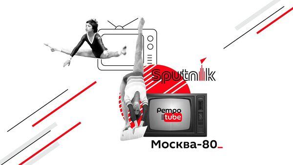 Масква-80: рэтра-tube: Sputnik успамінае Алімпіяду-80 - Sputnik Беларусь