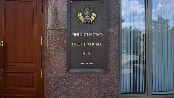 Министерство иностранных дел Беларуси - Sputnik Беларусь