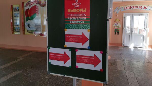 В Минске началось досрочное голосование на президентских выборах - Sputnik Беларусь