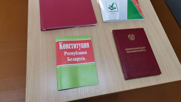 Канстытуцыя і Выбарчы кодэкс Беларусі - Sputnik Беларусь