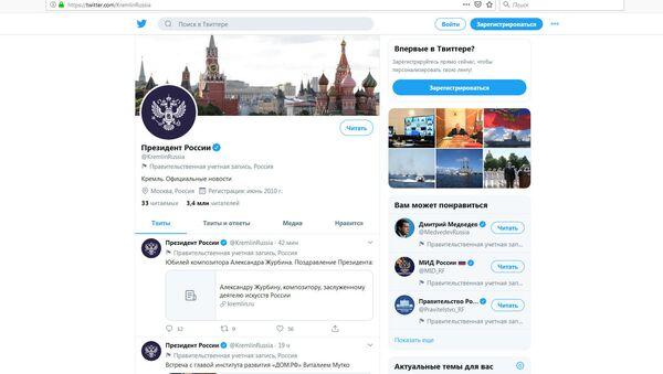 Скрыншот Twitter-акаўнта прэзідэнта РФ - Sputnik Беларусь