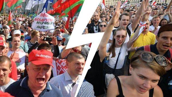 Мітынг за Лукашэнку і акцыя пратэсту: гэтымі кадрамі запомніцца 16 жніўня - Sputnik Беларусь