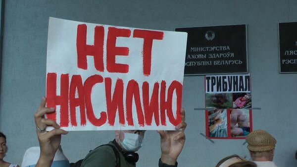 Белые халаты за перемены: как прошла акция протеста медиков - видео - Sputnik Беларусь