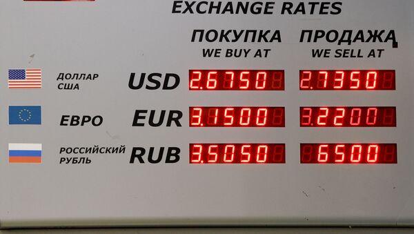Курсы валют 26 августа - Sputnik Беларусь