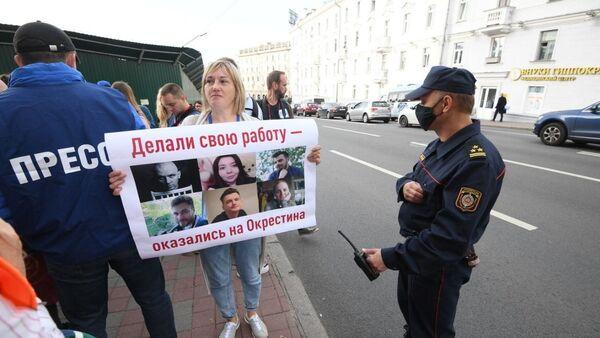 Плакат з фота затрыманых прадстаўнікоў СМІ - Sputnik Беларусь