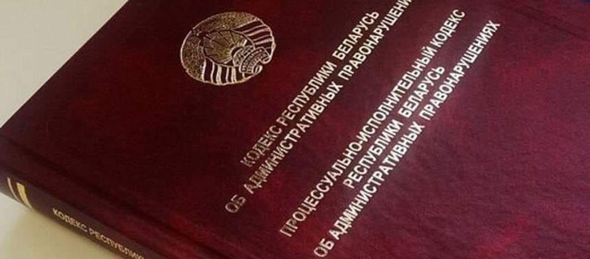 Кодекс об административных правонарушениях - Sputnik Беларусь, 1920, 01.03.2021