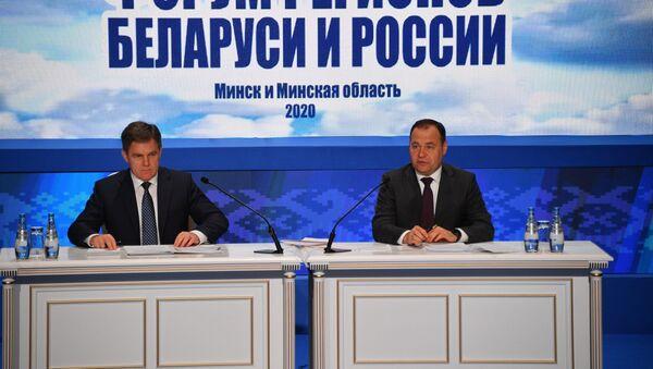 На Форуме регионов Беларуси и России - Sputnik Беларусь