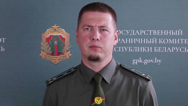 Официальный представитель ГПК Беларуси Антон Бычковский - Sputnik Беларусь