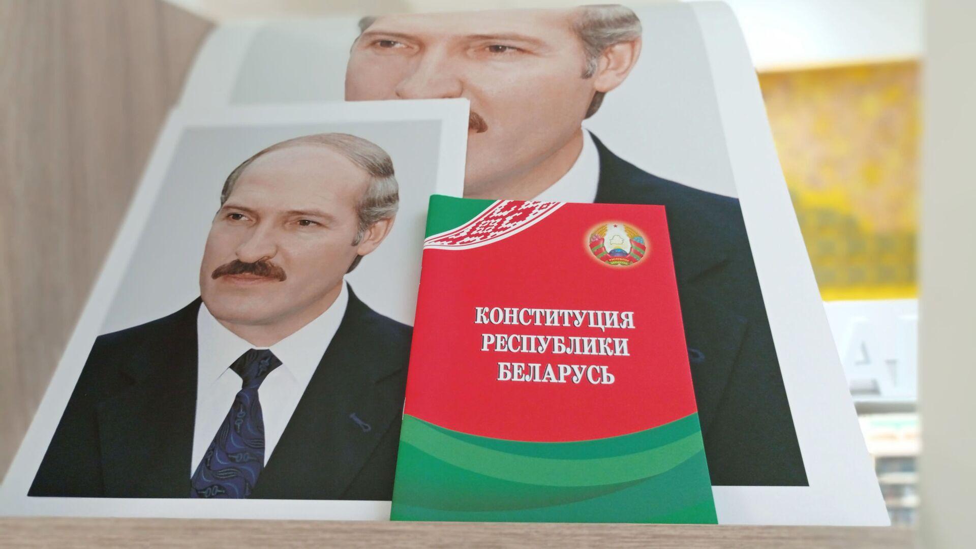 Конституция Республики Беларусь - Sputnik Беларусь, 1920, 28.09.2021