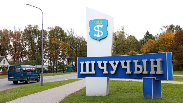Герб райцентр похож на знак доллара, кто-то говорит, что он должен притягивать деньги  - Sputnik Беларусь