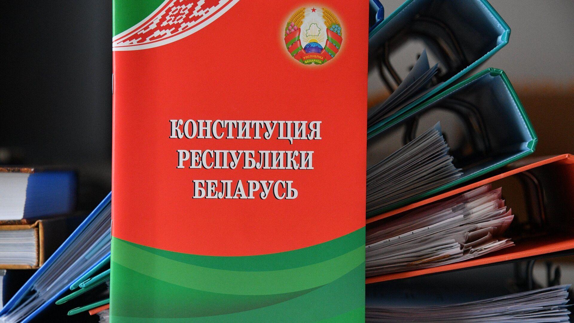 Канстытуцыя Рэспублікі Беларусь - Sputnik Беларусь, 1920, 23.06.2021