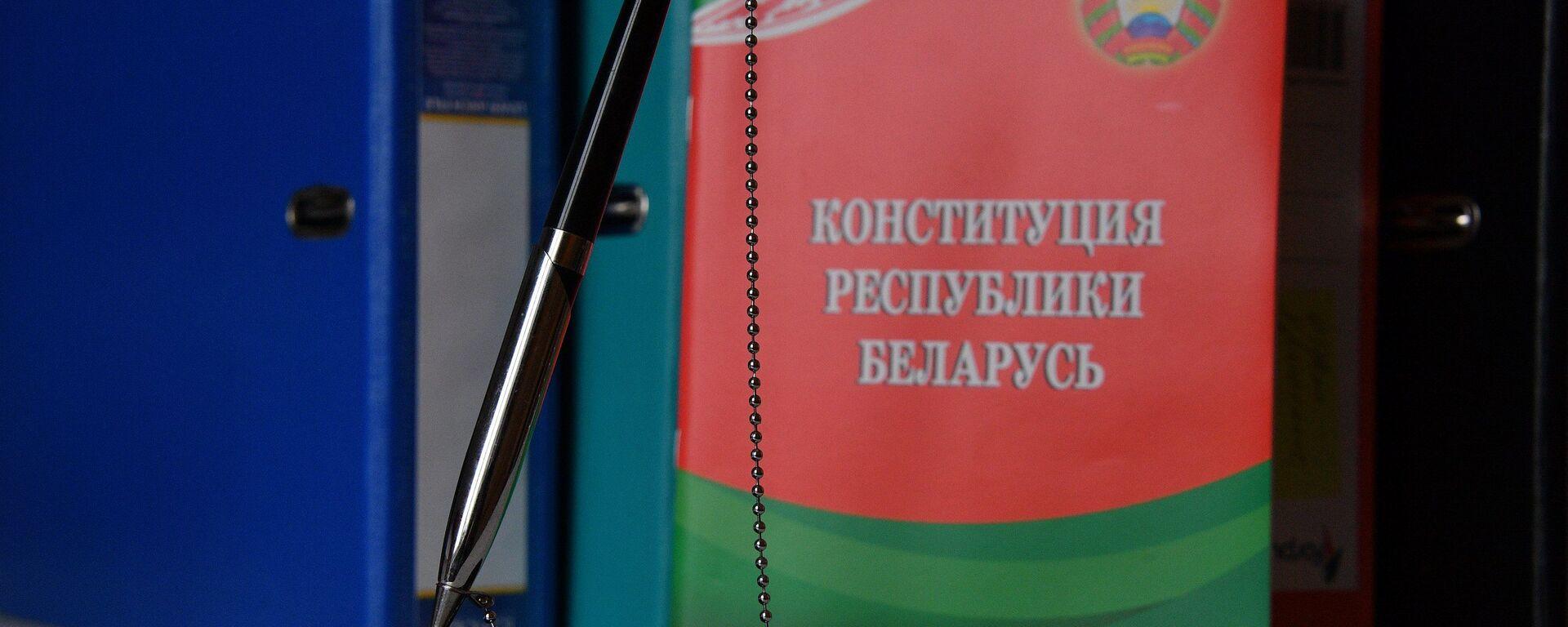 Конституция Республики Беларусь - Sputnik Беларусь, 1920, 16.03.2021