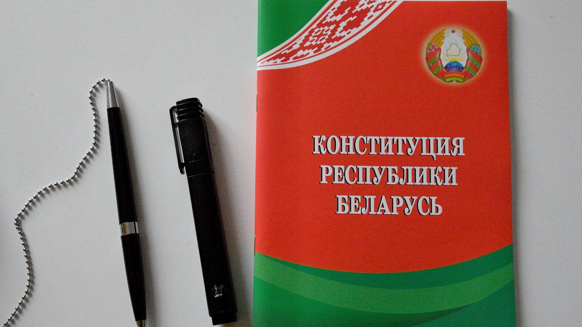 Конституция Республики Беларусь - Sputnik Беларусь, 1920, 02.10.2021