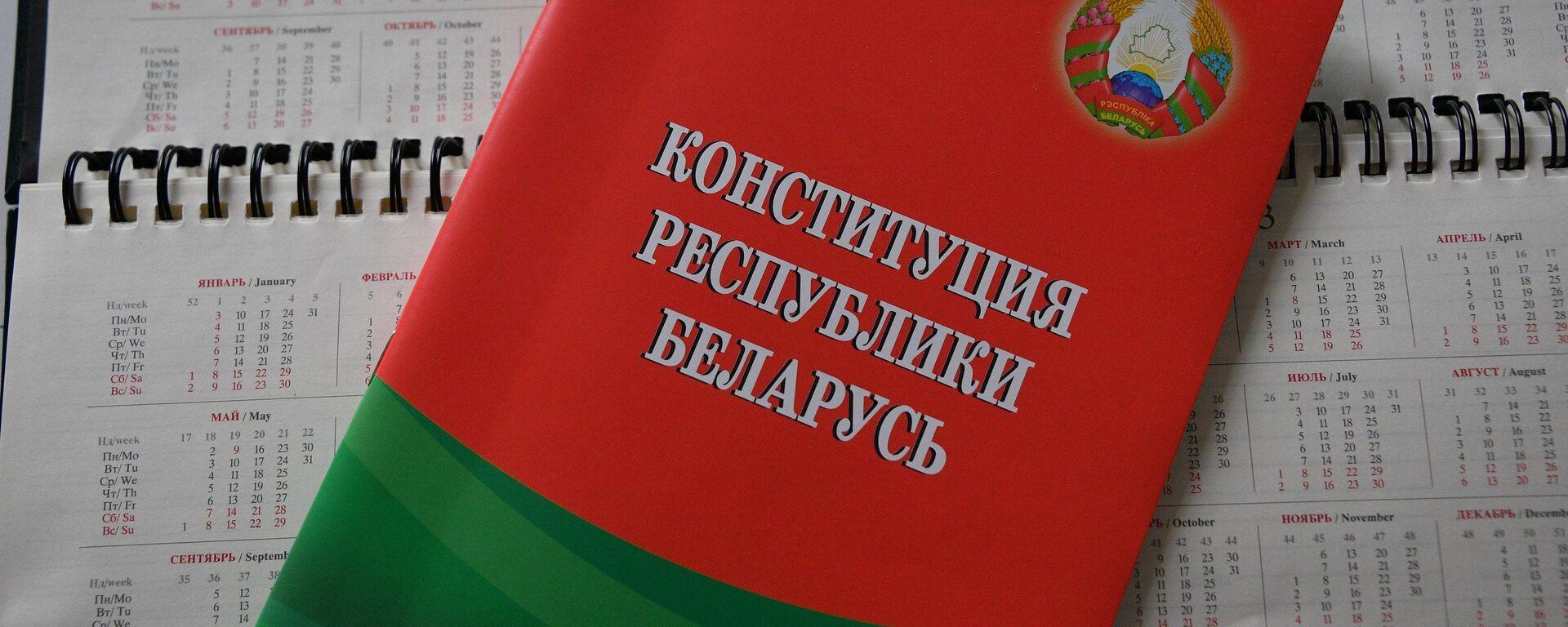 Канстытуцыя Рэспублікі Беларусь - Sputnik Беларусь, 1920, 10.01.2021