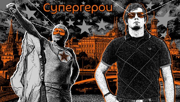 Подкасты РИА Супергерои - Sputnik Беларусь
