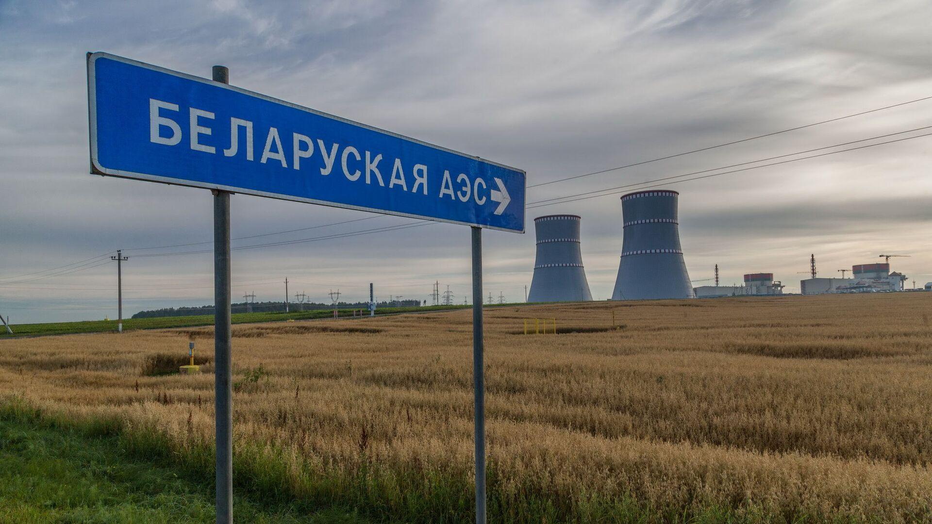 БелАЭС - Sputnik Беларусь, 1920, 09.07.2021