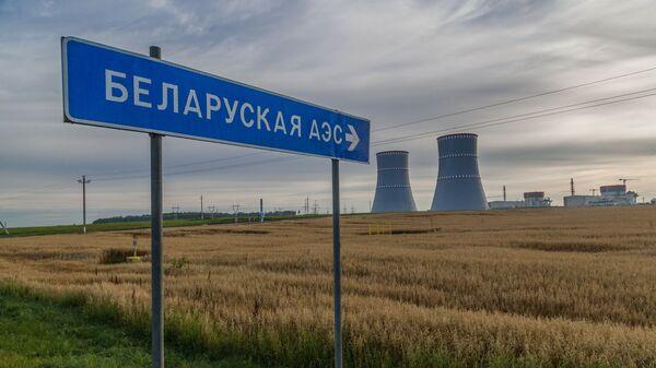БелАЭС - Sputnik Беларусь