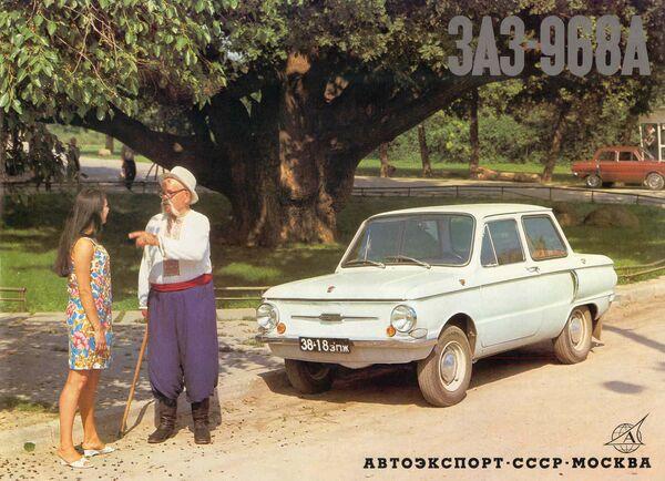 Советская реклама ЗАЗ 968А после рестайлинга 1972 года. Внешних отличий от предыдущей модели оказалось немного — появился сигнальный фонарь, предупреждающий о движении задним ходом и изменилось оформление передней части автомобиля. На этой модели Запорожца стали устанавливать ремни безопасности. - Sputnik Беларусь