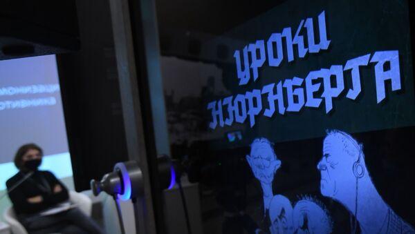 Международный форум Уроки Нюрнберга в Москве. - Sputnik Беларусь
