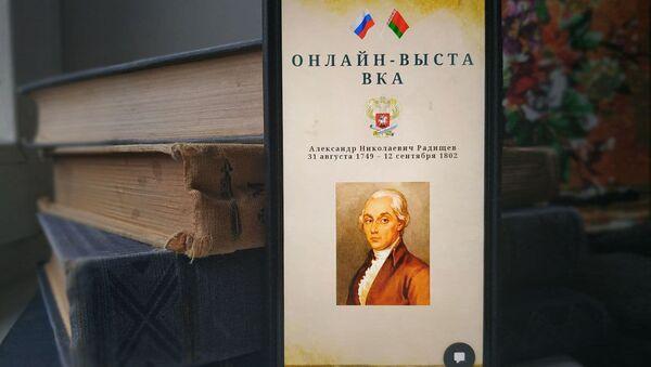 Новая онлайн-выставка Александра Николаевича Радищева - Sputnik Беларусь