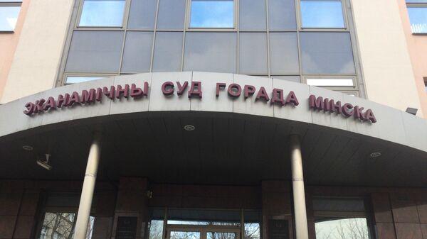 Экономический суд города Минска - Sputnik Беларусь
