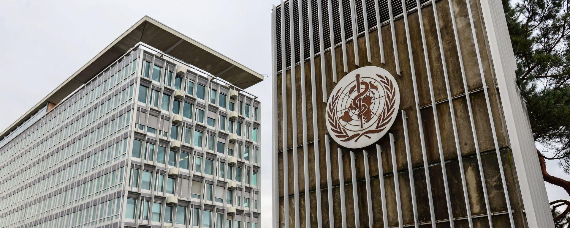 Здание штаб-квартиры Всемирной организации здравоохранения в Женеве - Sputnik Беларусь, 1920, 17.02.2021
