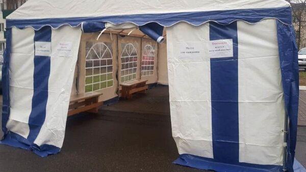 Палатки для ожидания появились рядом с поликлиниками Заводского района - Sputnik Беларусь