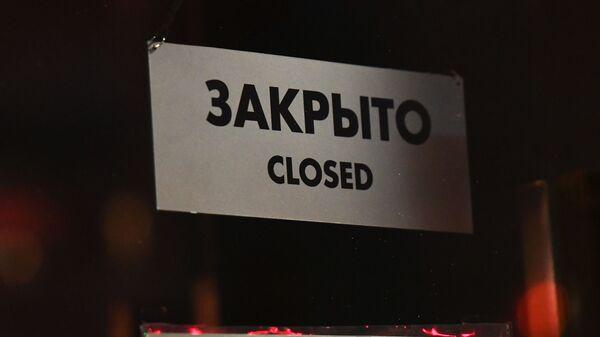 Закрытие баров и ресторанов в ночное время из-за коронавируса - Sputnik Беларусь