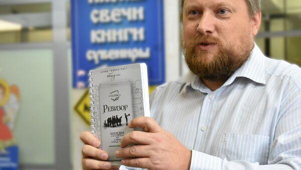 Автор идеи серии Книга-чат и составитель Ревизора Гоголя Константин Страусов - Sputnik Беларусь