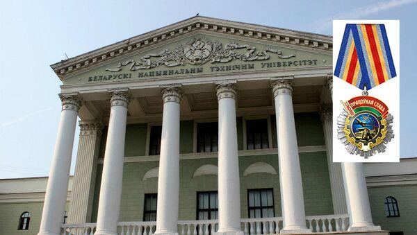Орденом Трудовой Славы награжден БНТУ - Sputnik Беларусь