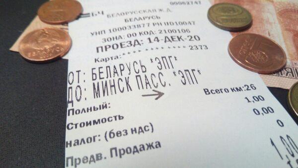 Квіток на эпг - Sputnik Беларусь