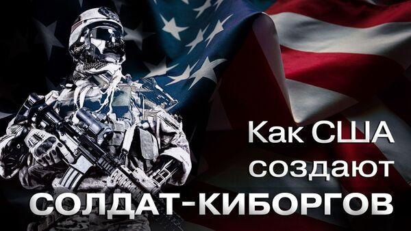 Солдаты или герои Marvel: как Пентагон создает армию будущего? - Sputnik Беларусь