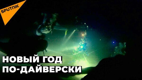 Предновогодний экстрим: крымчане-аквалангисты устраивают хороводы под водой - Sputnik Беларусь