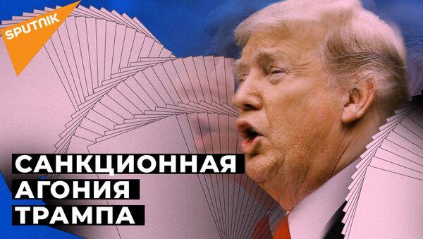 Санкцыйная агонія Трампа: як на новыя рэстрыкцыі рэагуе Расія? - Sputnik Беларусь