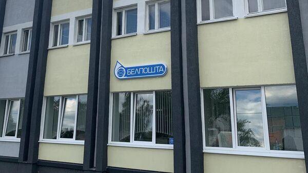Аддзяленне РУП Белпошта - Sputnik Беларусь
