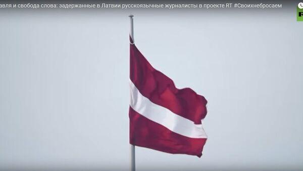 Травля и обыски: как живут русскоязычные журналисты в Латвии - Sputnik Беларусь