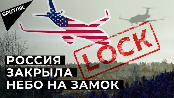 Что будет с Договором по открытому небу после выхода России - видео - Sputnik Беларусь