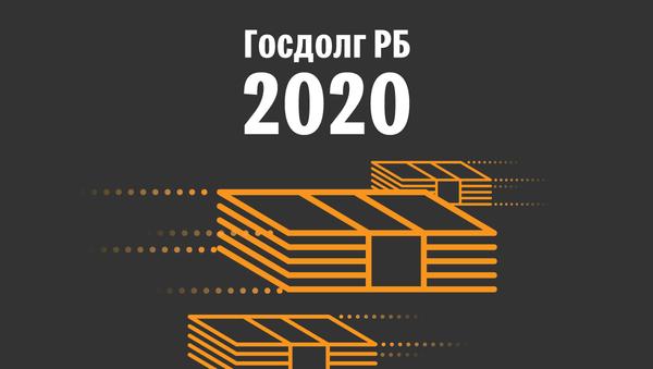 Государственный долг Беларуси: итоги 2020 года - Sputnik Беларусь