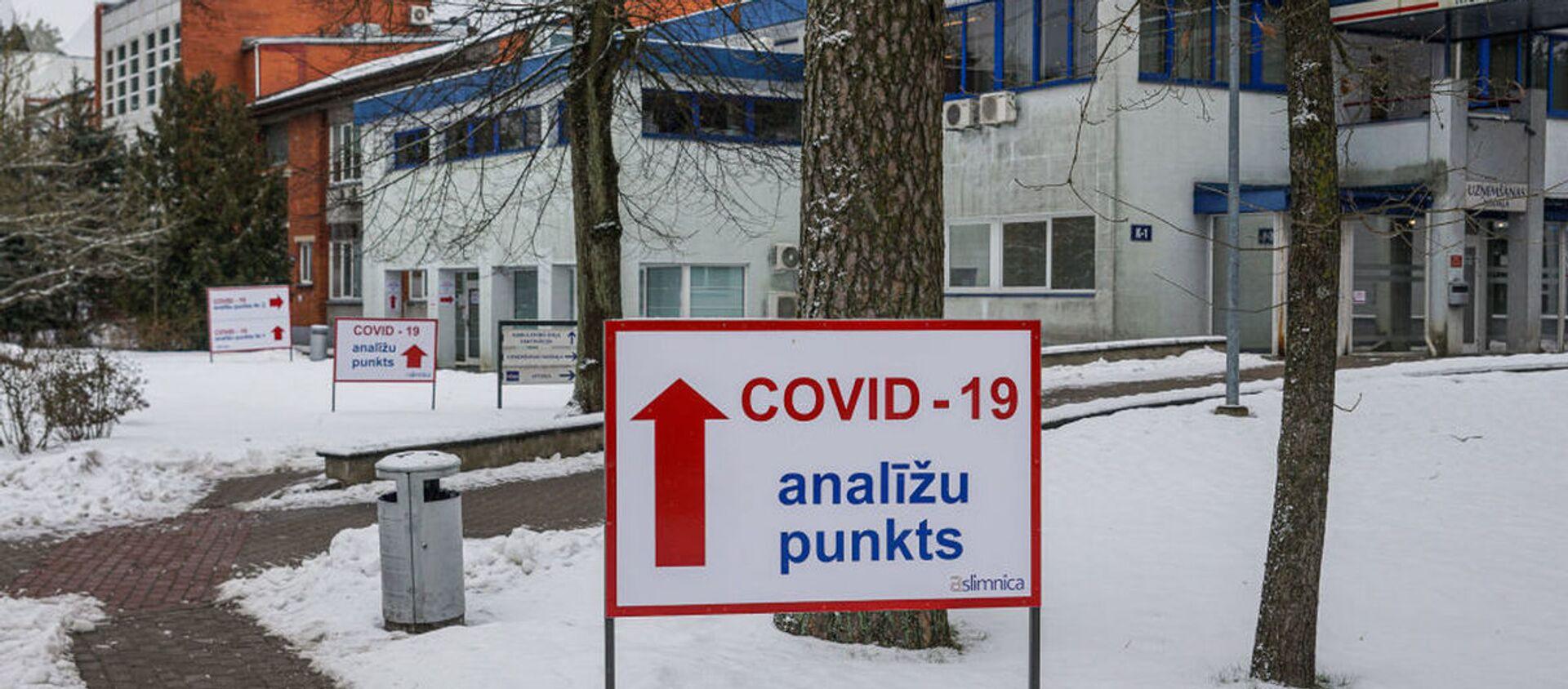 Указатель на пункт приема анализов по COVID в латвийском центре инфектологии - Sputnik Беларусь, 1920, 03.02.2021