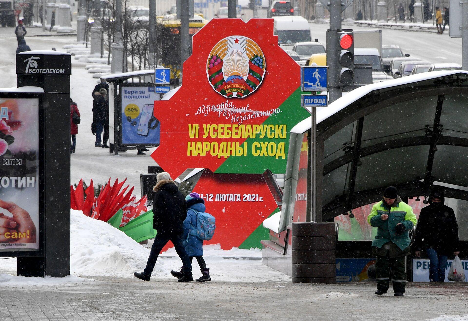 Усебеларускі народны сход - першы дзень - Sputnik Беларусь, 1920, 11.02.2021