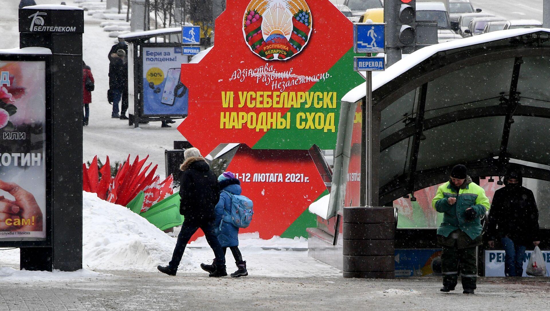 Усебеларускі народны сход - Sputnik Беларусь, 1920, 15.02.2021