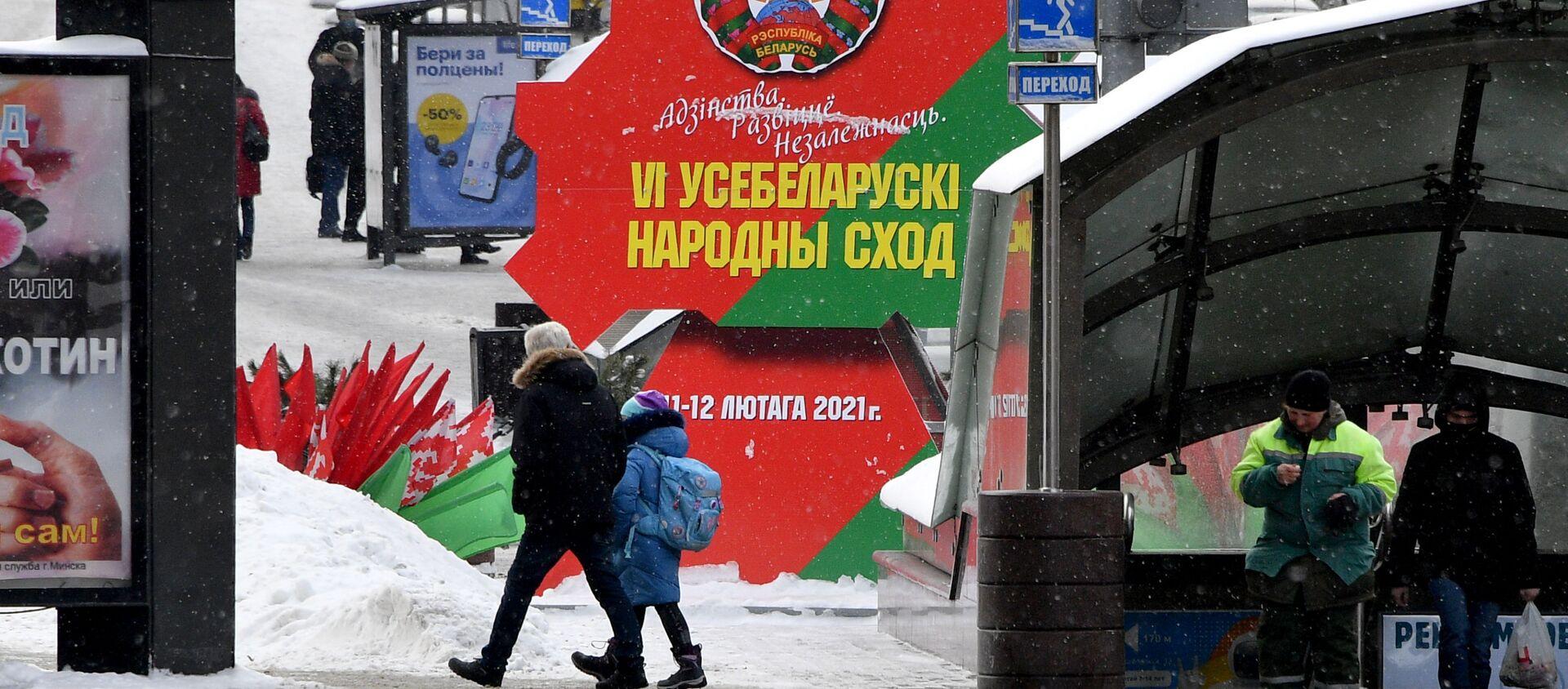 Всебелорусское народное собрание - Sputnik Беларусь, 1920, 11.02.2021
