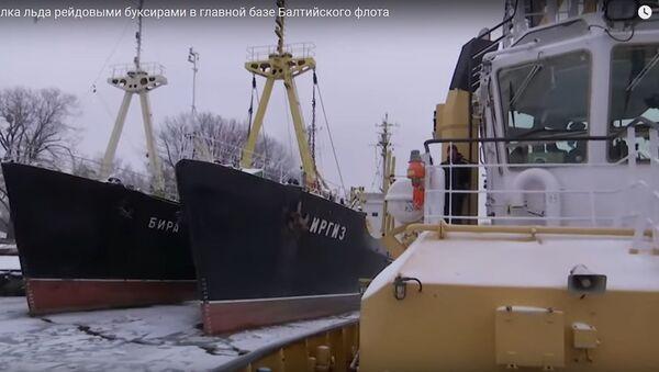 Як буксіры працуюць на вызваленні ад лёду ваенна-марской базы - відэа - Sputnik Беларусь
