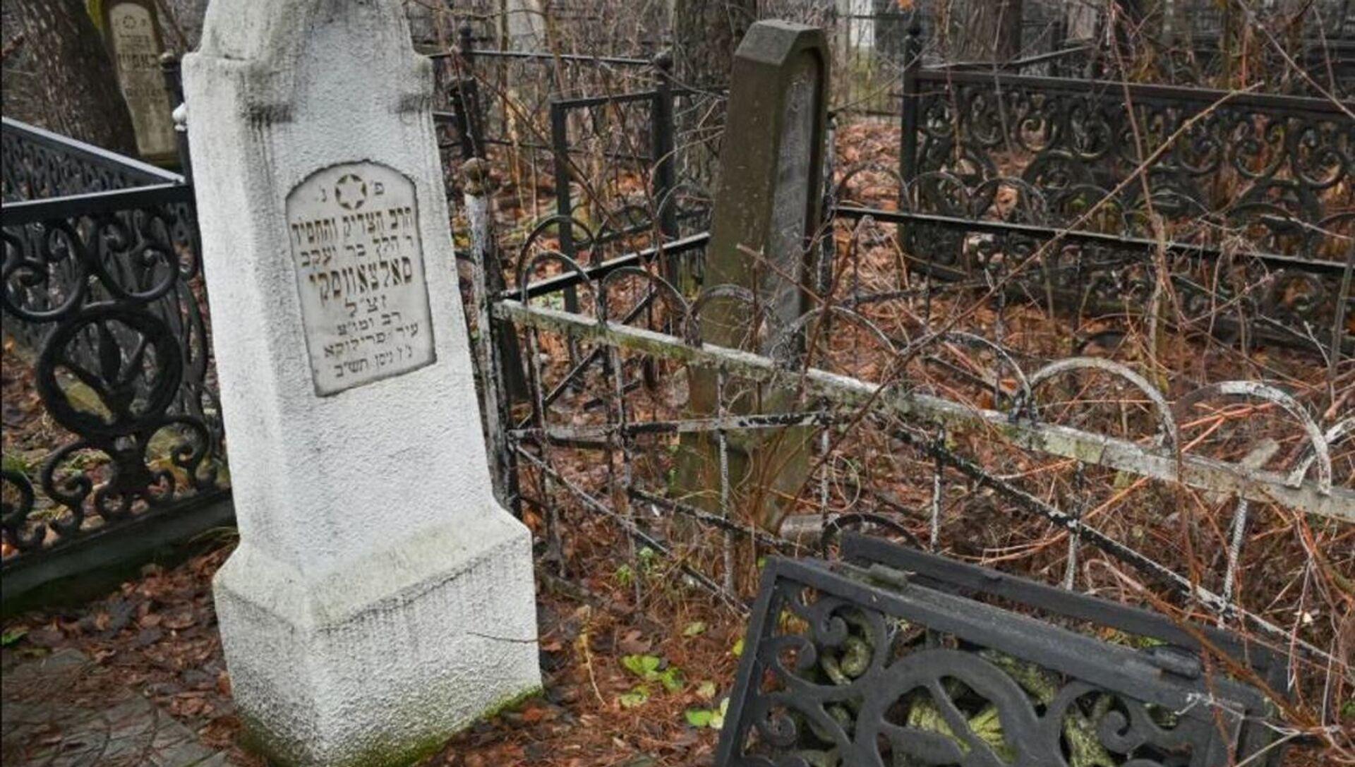 Еврейское кладбище разграбили в Бобруйске - Sputnik Беларусь, 1920, 16.02.2021