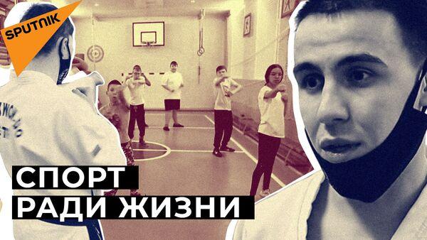 Возможно все: двое тренеров обучают тхэквондо особенных детей - видео - Sputnik Беларусь