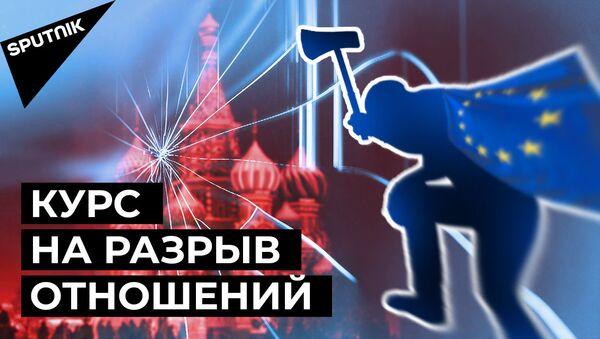 Санкцыі працягваюцца: навошта Еўрасаюз ідзе на разрыў адносін з Расіяй - Sputnik Беларусь